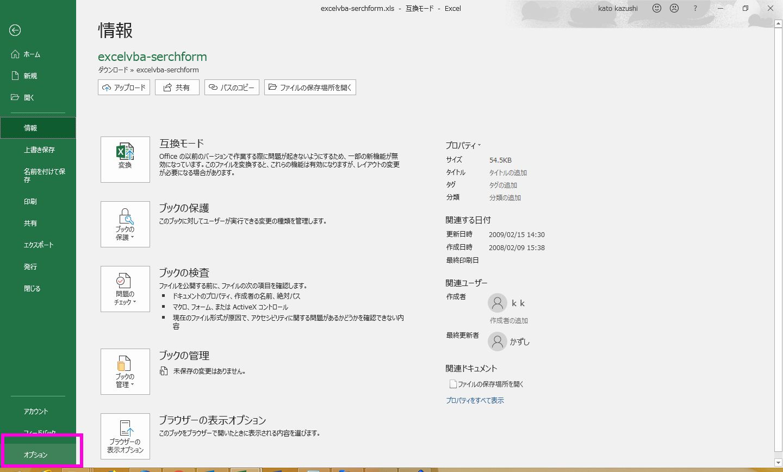 エクセルの「オプション」画面を開きます。
