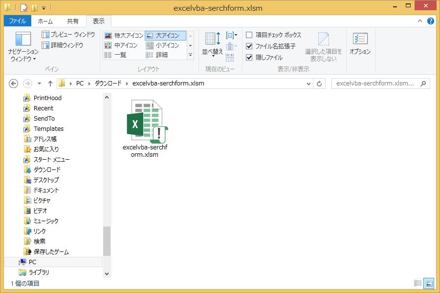 エクセルVBA検索窓(excelvba-serchform.xlsm)のファイル