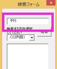 検索ワードを処理系のマクロに引き継ぎます。